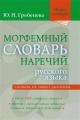 Морфемный словарь наречий русского языка